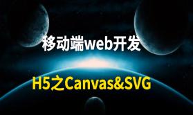 移动端web开发H5之Canvas&SVG
