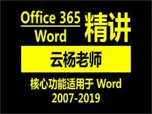 Office 365 之 Word 精讲(编辑排版)