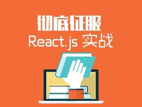 React后台管理项目实战