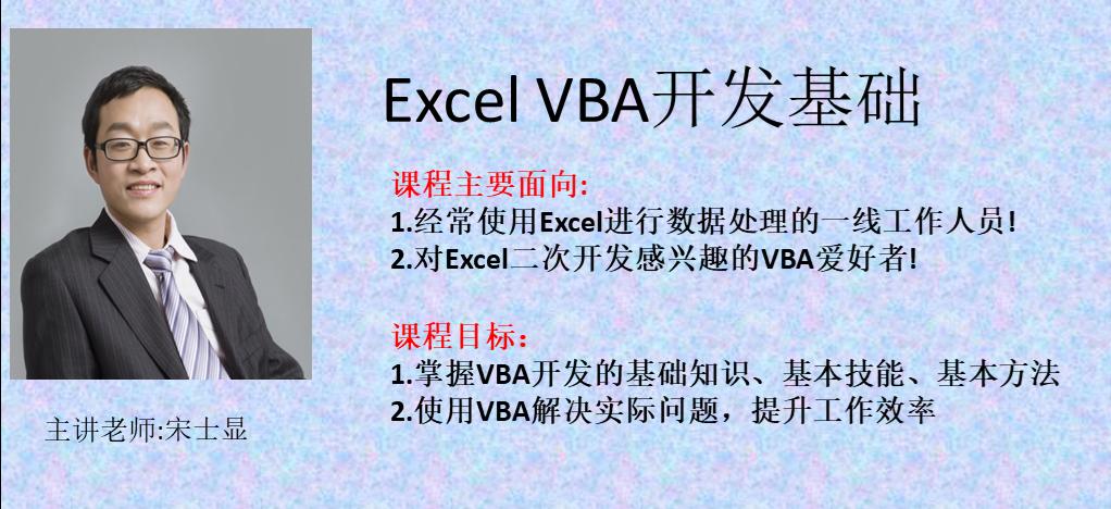 Excel VBA开发基础