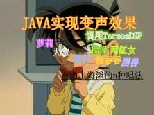 java实现变声效果---萝莉、大叔、肥仔、搞怪、慢吞吞、网红女、困兽