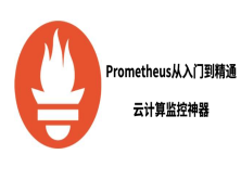 Prometheus-云计算监控神器