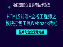 HTML5前端+全栈工程师之模块打包工具Webpack教程