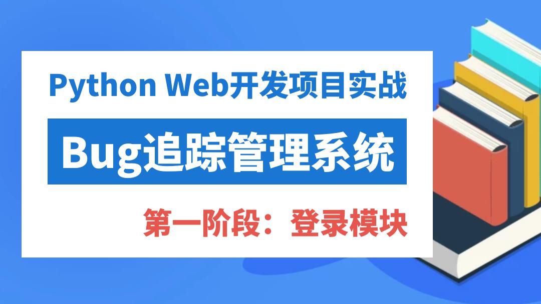 Python Web开发项目实战:Bug追踪管理系统
