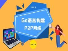 Go语言构建P2P网络