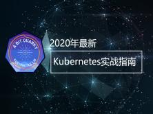 Kubernetes实战指南:基于Jenkins、k8s的自动构建