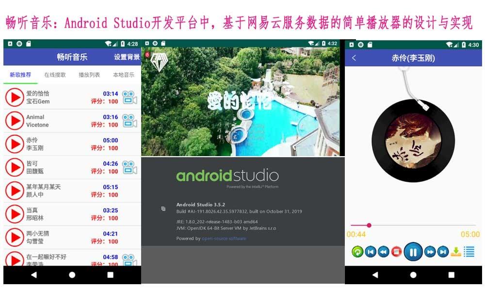"Android项目实践-""畅听音乐""简单音乐播放器的设计与实现"