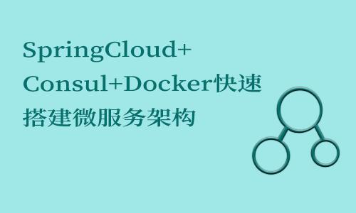 SpringCloud+Consul+Docker快速搭建微服务架构