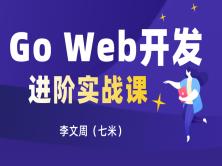 Go Web开发进阶实战(更新中)