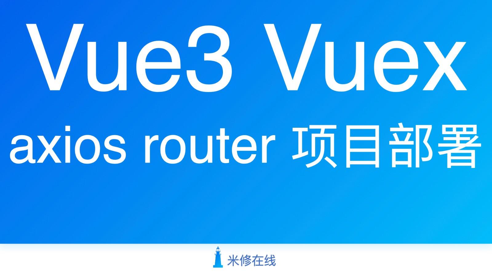 Vue实战任务管理系统(vue3/fecth/axios/vuex/router)