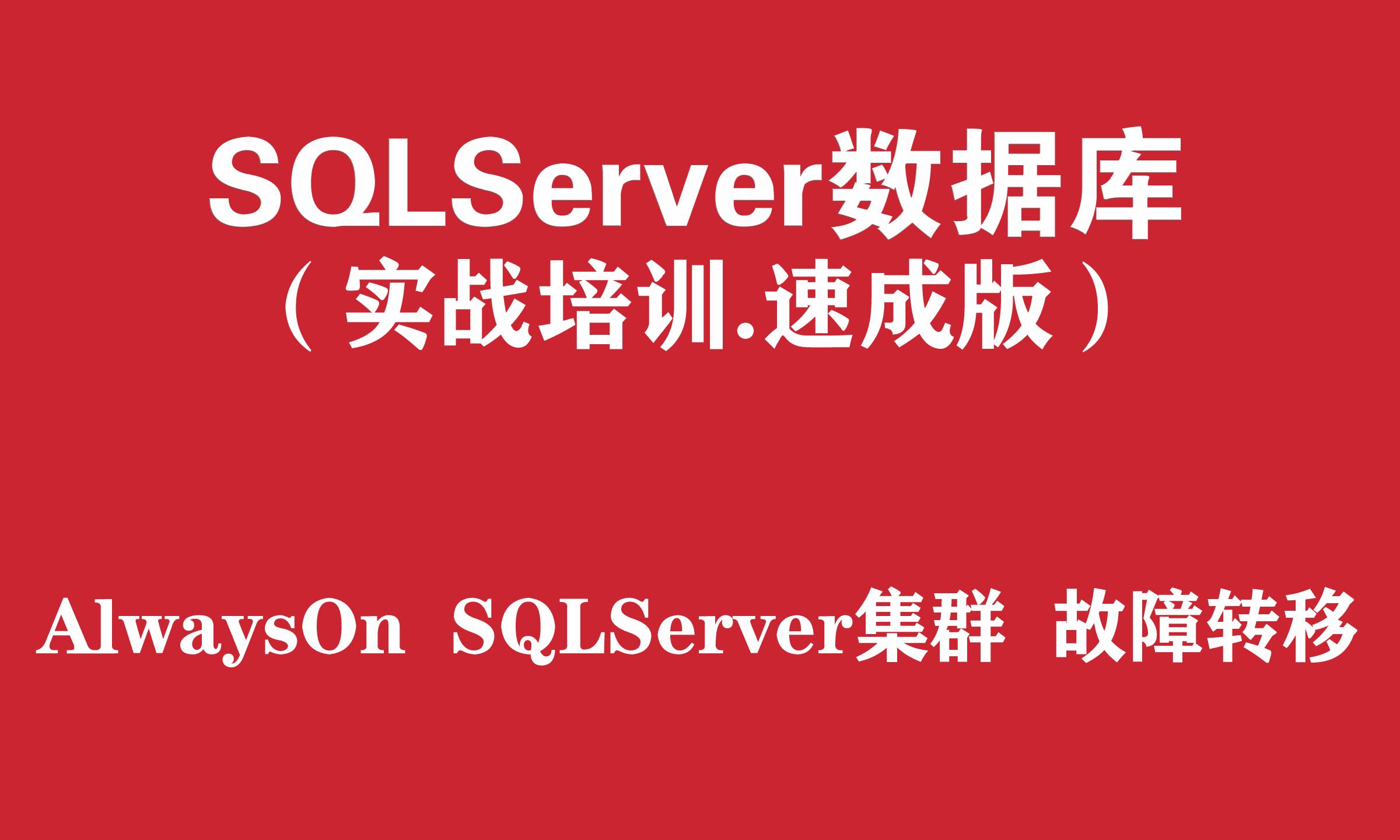 SQL Server数据库培训实战教程(速成版)