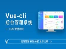 【小鹿线】VueCli后台管理系统