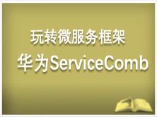 华为ServiceComb微服务框架