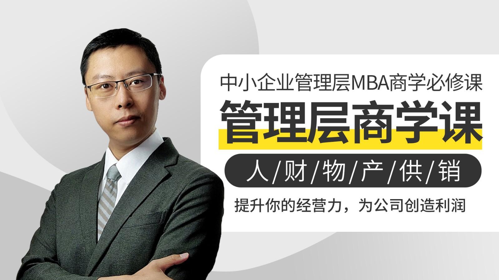 经管MBA丨中小企业管理层商学必修课