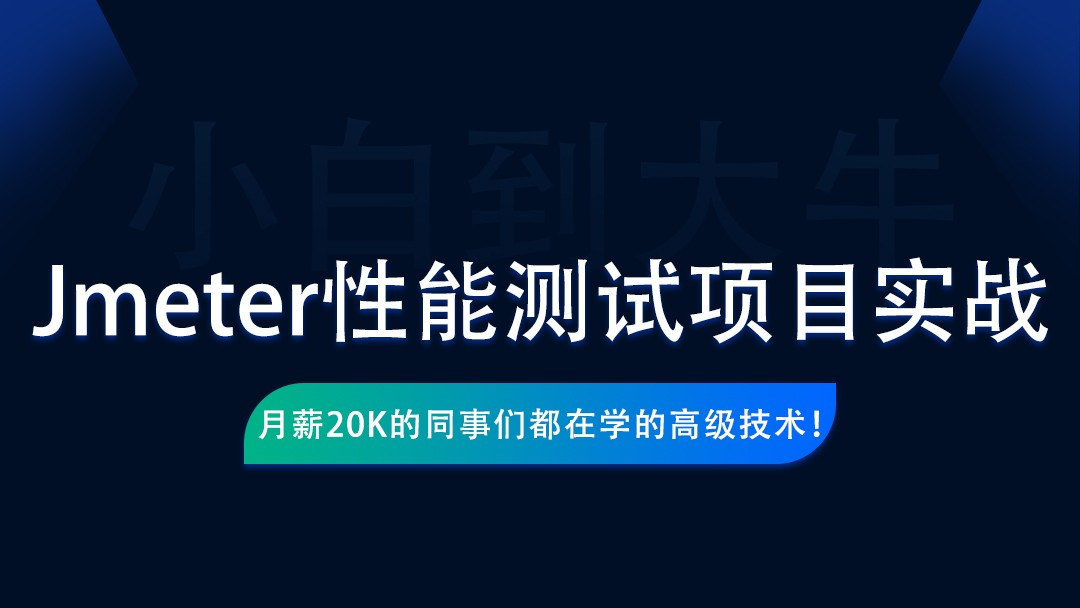jmeter性能测试项目实战