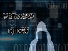 Linux小白入门-高性能web服务-nginx详解