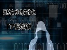 Linux小白入门-网络文件传输协议-FTP服务详解