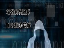 Linux小白入门-域名解析服务-DNS服务详解