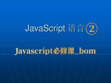 Javascript②_bom