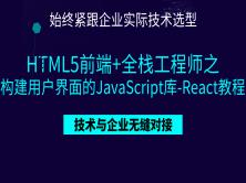 HTML5前端+全栈工程师之构建用户界面的JavaScript库——React教程