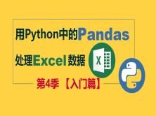 【曾贤志】从零基础开始用Python处理Excel数据 - 第4季 Pandas入门篇