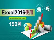 Excel2016实用技巧150例(韩凯旋老师)