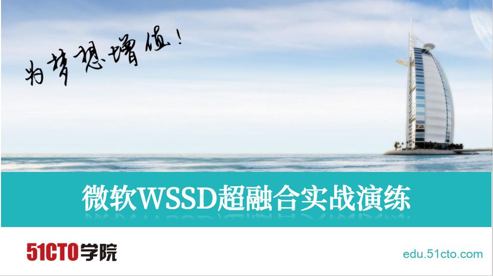 微软WSSD超融合实战演练