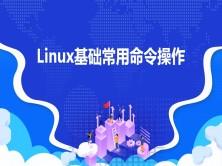 Linux零基础入门讲解