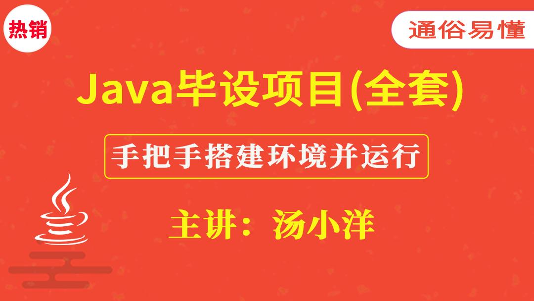 Java毕设项目(全套)