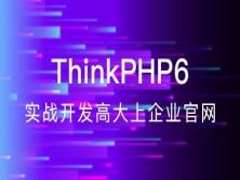 ThinkPHP6实战开发高大上企业站(TP6)