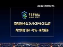 【尚文网络】深信服智安全认证SCSA