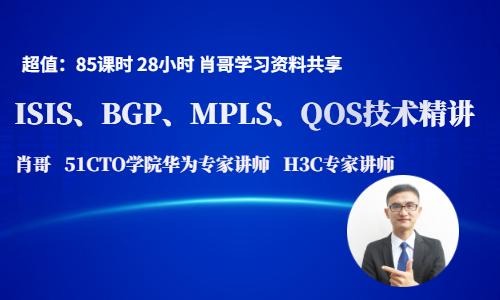 ISIS、BGP、MPLS v隧道、QOS 技术精讲(肖哥)