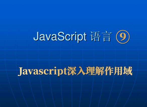 Javascript必修课⑨_深入理解作用域