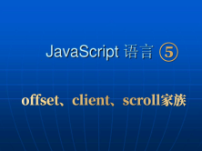 Javascript⑤_offset、client、scroll家族