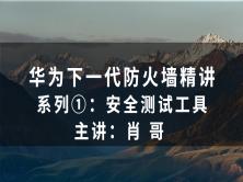 华为下一代防火墙精讲系列①:安全测试工具 [肖哥]视频课程