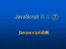 Javascript必修课⑦_动画