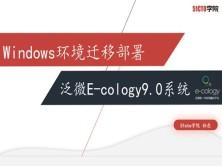 windows环境迁移部署泛微E-cology9.0系统SQLSEVER部署