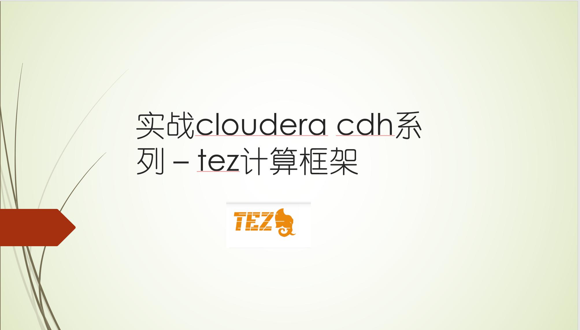 实战cloudera cdh系列 - tez计算框架