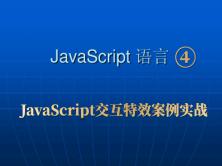 Javascript④_JavaScript交互特效案例实战