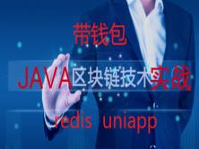 Java带钱包、redis数据库和uniapp端的区块链项目实战教程(带源码)