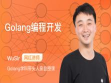 老男孩go语言开发课程/Golang编程开发