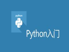 Python基础(自动化测试语言基础)