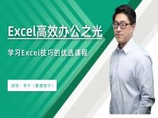 【李宁】Excel高效办公之光