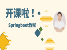 springboot视频教程