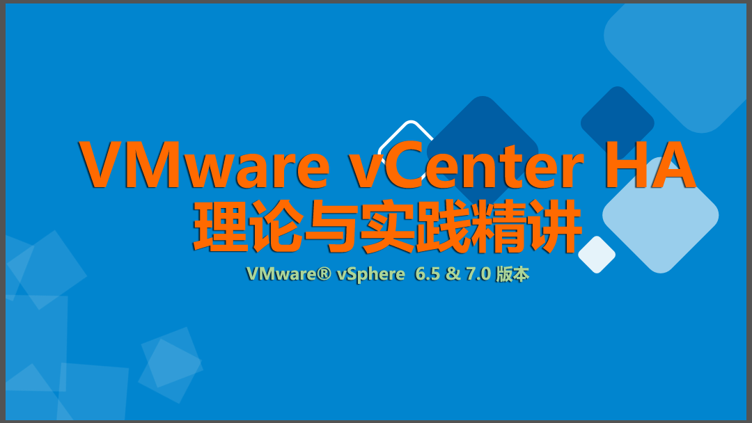 VMware vSphere vCenter HA (6.5|7.0版本)