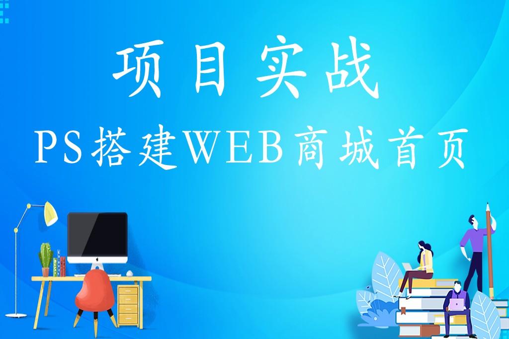 项目实战 使用PS搭建Web商城首页