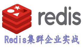 Redis集群企业实战
