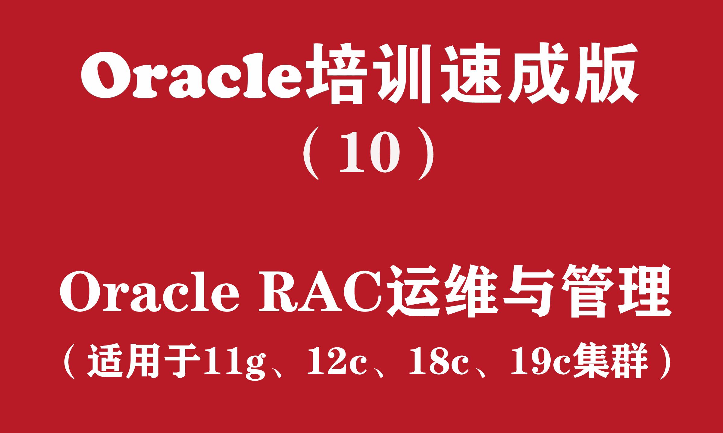 Oracle培训学习版(10):Oracle RAC集群日常运维与管理