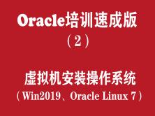Oracle培训学习版(2):Vmware虚拟机Win2019与Linux安装