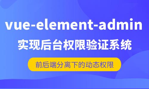 基于vue-element-admin的后台权限验证系统
